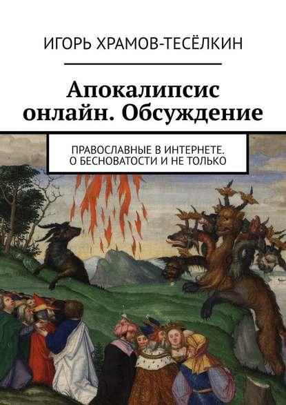 Обложка «Апокалипсис онлайн. Обсуждение. Православные вИнтернете. Обесноватости инетолько»