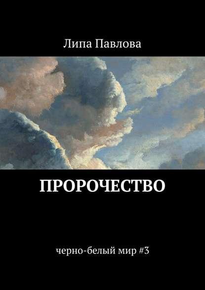 Обложка «Пророчество. черно-белыймир#3»