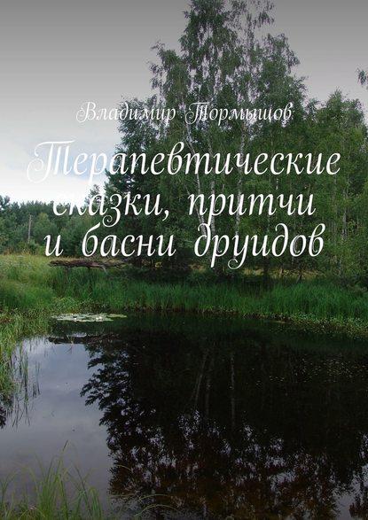 Обложка «Терапевтические сказки, притчи ибасни друидов»