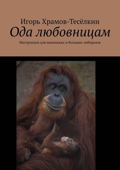 Обложка «Ода любовницам. Инструкция для маленьких ибольших либералов»