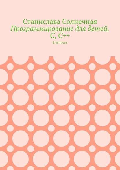 Обложка «Программирование длядетей, С,С++. 4-я часть»