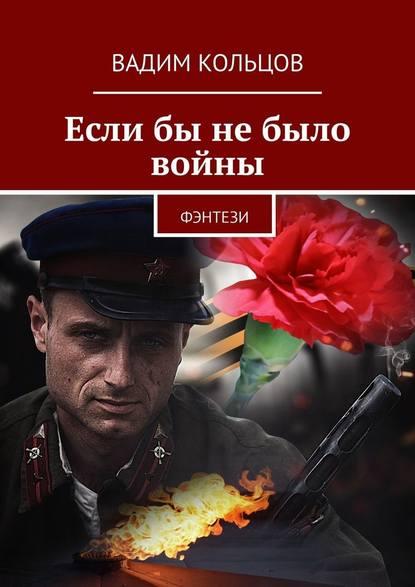 Обложка «Еслибы небыло войны. Фэнтези»