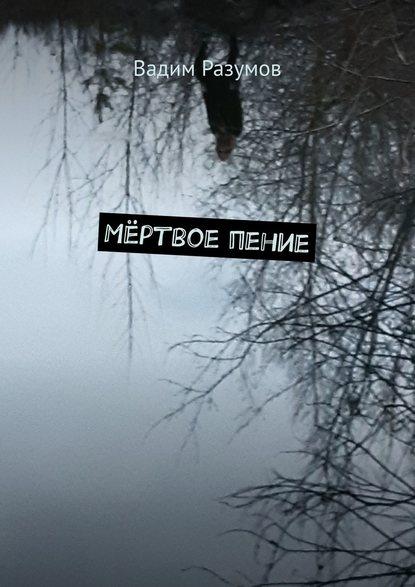 Обложка «Мёртвое пение»