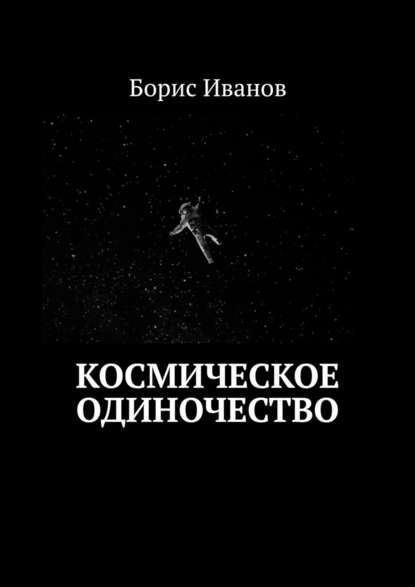 Обложка «Космическое Одиночество»
