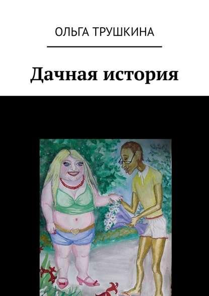 Обложка «Дачная история»