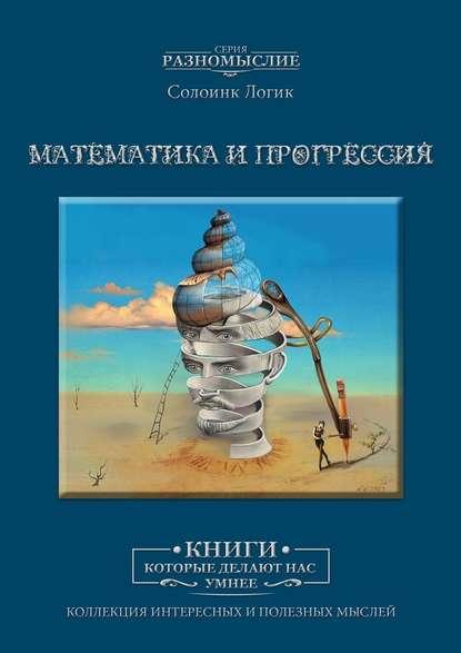 Обложка «Математика ипрогрессия»