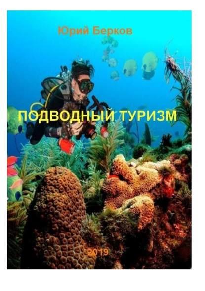 Обложка «Подводный туризм»