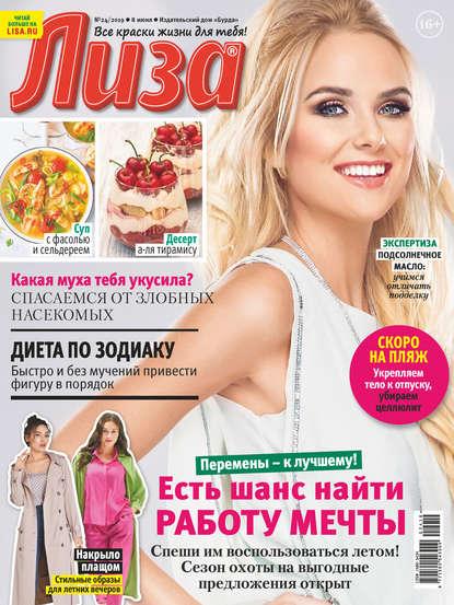 Обложка «Журнал «Лиза» №24/2019»