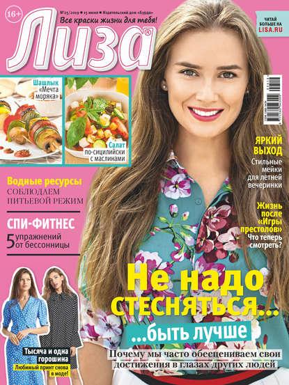 Обложка «Журнал «Лиза» №25/2019»