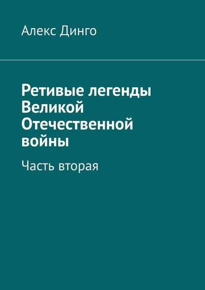 Обложка «Ретивые легенды Великой Отечественной войны. Часть вторая»