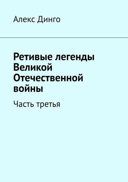 Обложка «Ретивые легенды Великой Отечественной войны. Часть третья»
