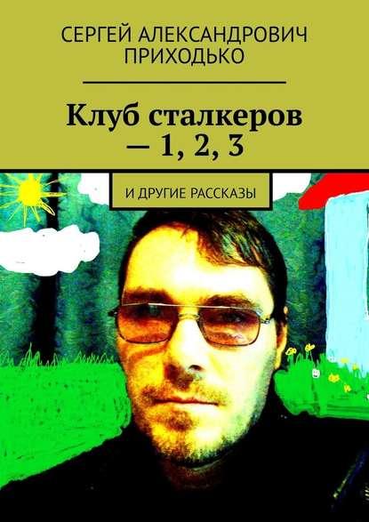 Обложка «Клуб сталкеров– 1, 2,3. Идругие рассказы»