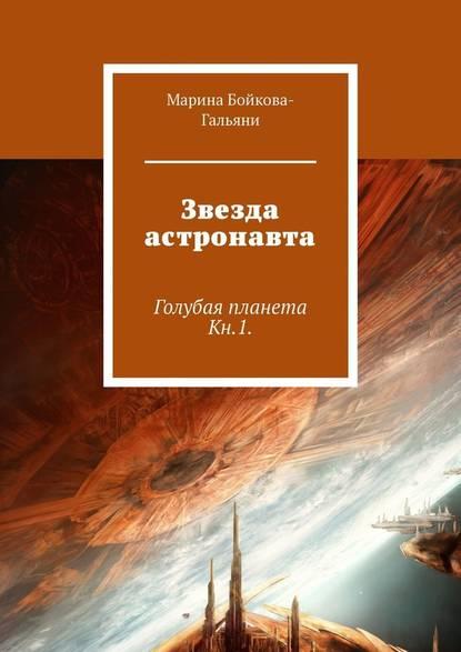 Обложка «Звезда астронавта. Голубая планета. Книга 1»