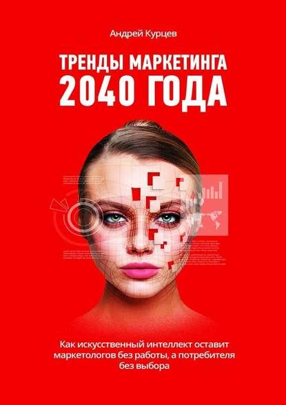 Обложка «Тренды маркетинга 2040года»