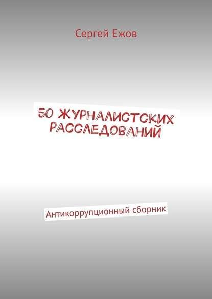 Обложка «50журналистских расследований. Антикоррупционный сборник»