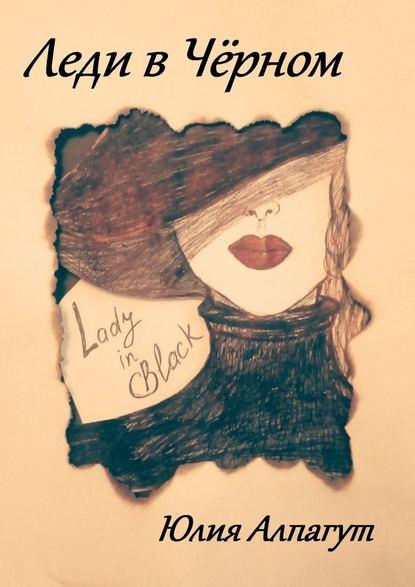 Обложка «Леди вчёрном»