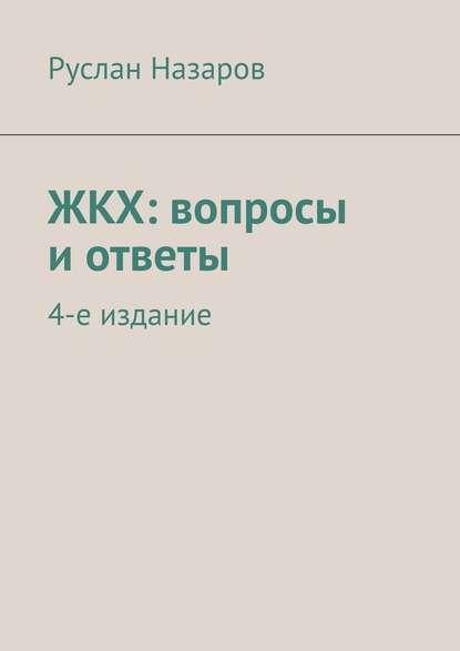 Обложка «ЖКХ: вопросы иответы. 4-е издание»