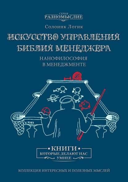 Обложка «Искусство управления. Библия менеджера. Нанофилософия в менеджменте»