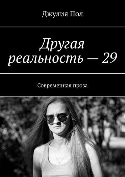 Обложка «Другая реальность–29. Современная проза»