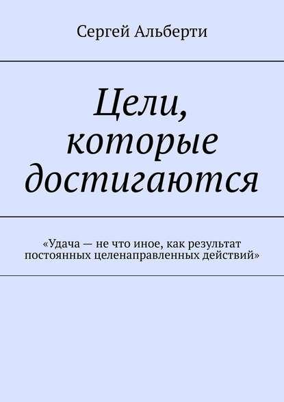 Обложка «Цели, которые достигаются. «Удача– нечто иное, как результат постоянных целенаправленных действий»»