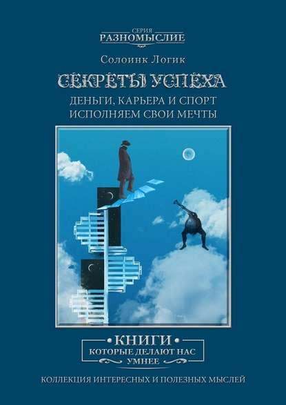 Обложка «Секреты Успеха. Исполняем свои мечты»