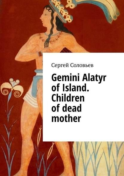 Обложка «Gemini Alatyr ofIsland. Children ofdead mother»