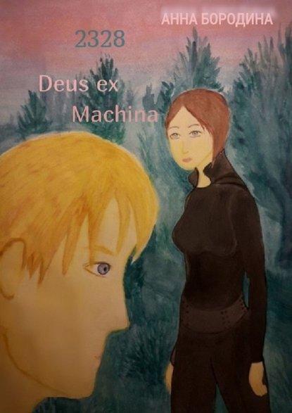 Обложка «2328Deus ex Machina»