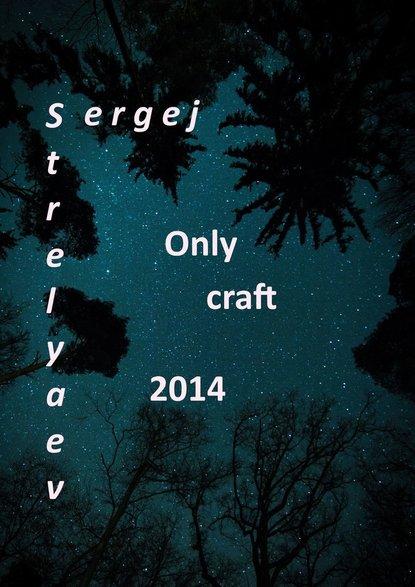 Обложка «Only craft»