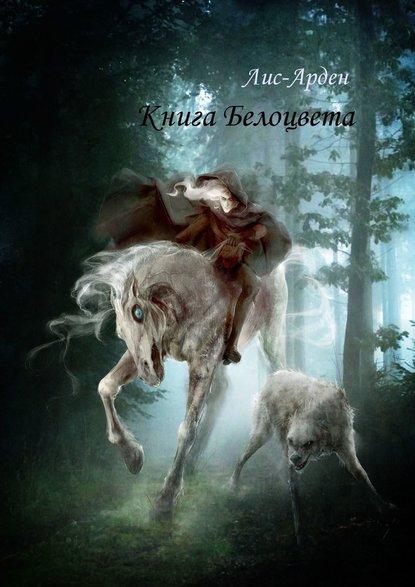 Обложка «Книга Белоцвета»