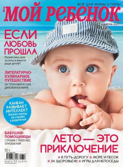 Обложка «Журнал «Лиза. Мой ребенок» №07/2019»