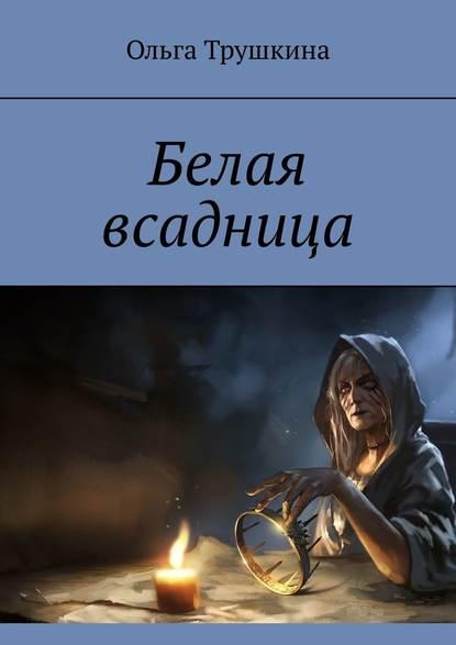 Обложка «Белая всадница»