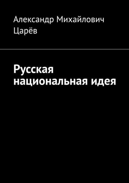 Обложка «Русская национальнаяидея»