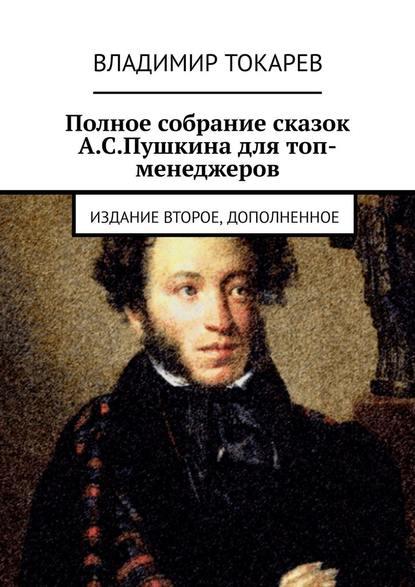Обложка «Полное собрание сказок А.С.Пушкина для топ-менеджеров. Издание второе, дополненное»