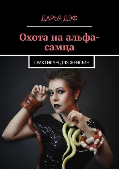 Обложка «Охотанаальфа-самца. Практикум для женщин»