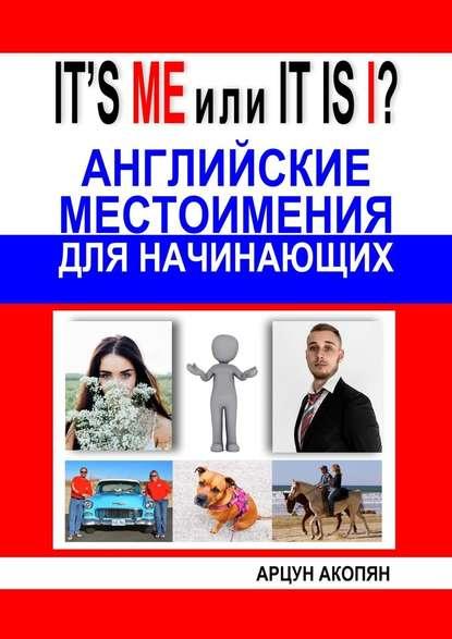 Обложка «IT'S ME или IT ISI? Английские местоимения для начинающих»