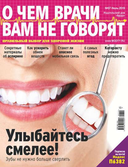 Обложка «О чем врачи вам не говорят №07/2019»