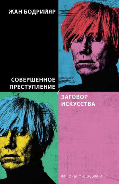 Обложка «Совершенное преступление. Заговор искусства»