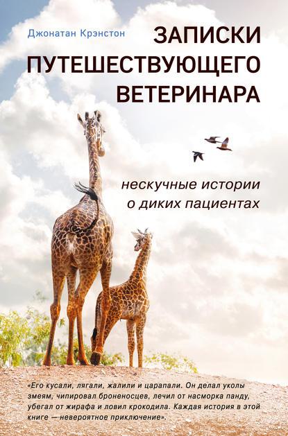 Обложка «Записки путешествующего ветеринара: нескучные истории о диких пациентах»