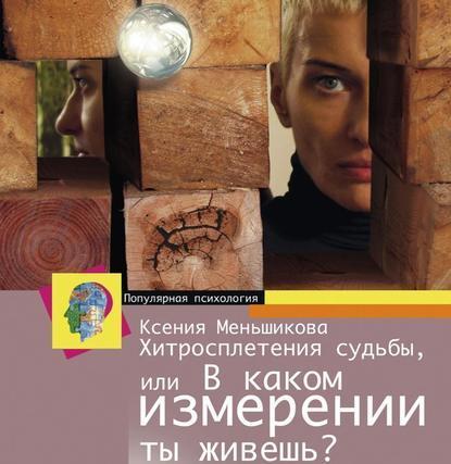 Обложка «Хитросплетения судьбы, или В каком измерении ты живешь? Методы преобразования сознания»