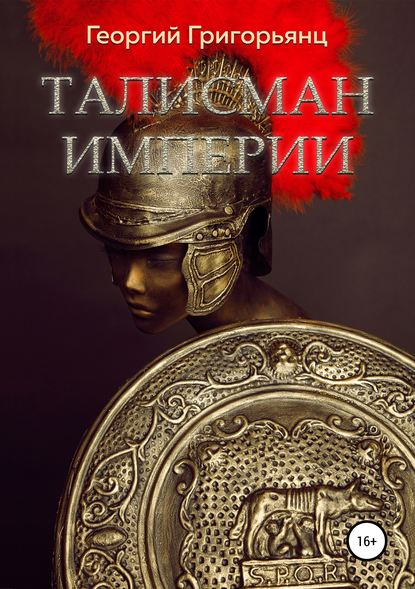 Обложка «Талисман Империи»