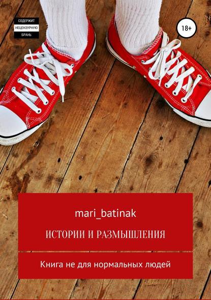 Обложка «Истории и размышления»