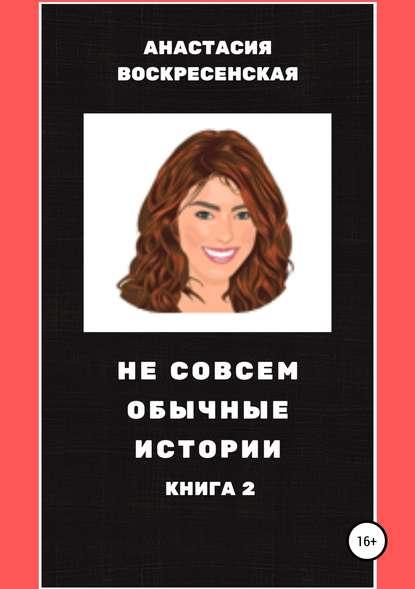 Обложка «Не совсем обычные истории. Книга 2»