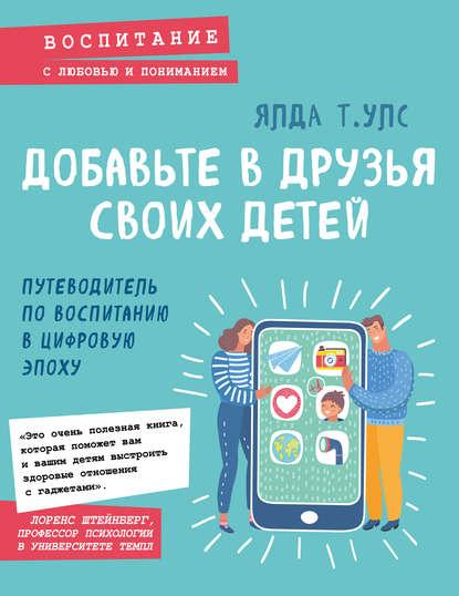 Обложка «Добавьте в друзья своих детей. Путеводитель по воспитанию в цифровую эпоху»