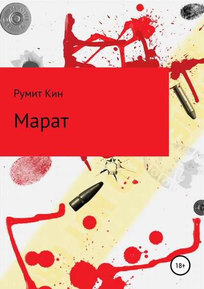 Обложка «Марат»