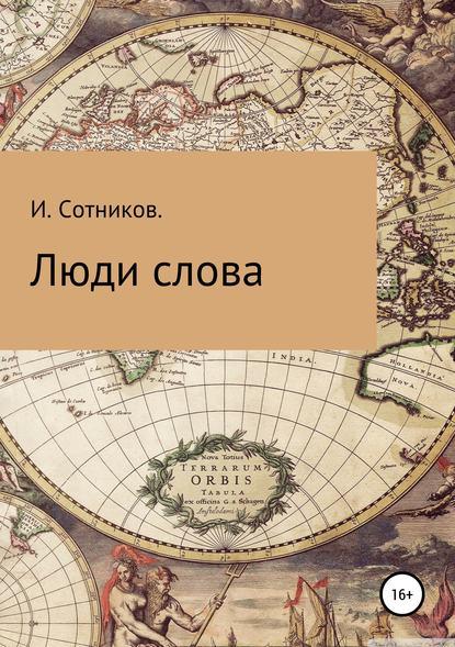 Обложка «Люди слова»