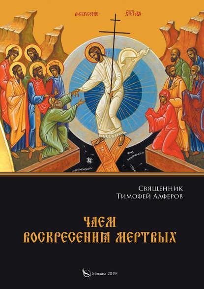 Обложка «Чаем воскресения мертвых»