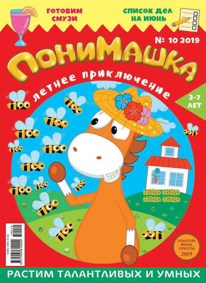 Обложка «ПониМашка. Развлекательно-развивающий журнал. №10/2019»