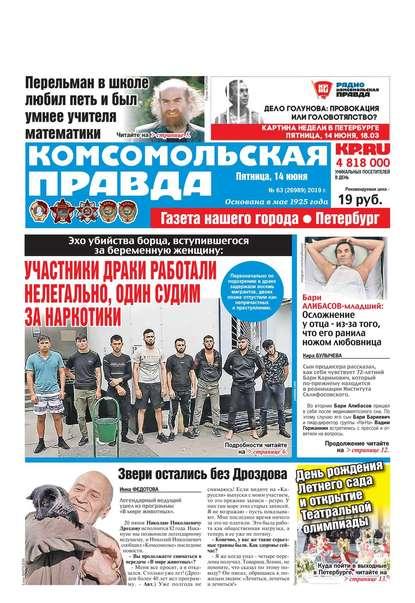 Обложка «Комсомольская Правда. Санкт-Петербург 63-2019»