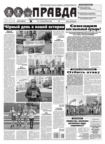 Обложка «Правда 62-2019»