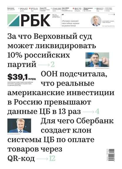 Обложка «Ежедневная Деловая Газета Рбк 85-2019»